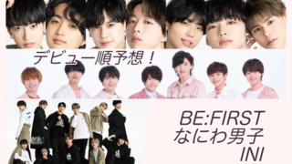 BE:FIRSTなにわINI
